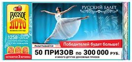 Видео розыгрыша призов по 300 тысяч в 1258 тираже Русского лото