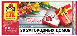 Видео розыгрыша 30 загородных домов в 1259 тираже Русского лото