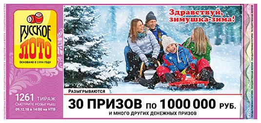 Русское лото тираж 1261 - 30 призов по миллиону от 09.12.2018