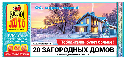 Русское лото тираж 1262 - 20 загородных домов от 16.12.2018