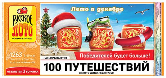 Русское лото тираж 1263 - 100 путешествий от 23.12.2018