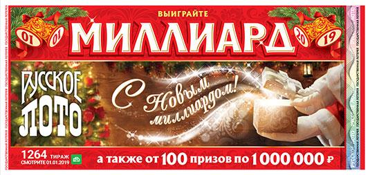 Русское лото тираж 1264 - 100 призов по миллиону на Новый год