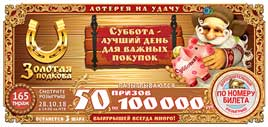 Золотая подкова тираж 165 - 50 призов по 100 тысяч