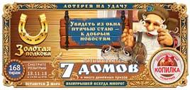 Золотая подкова тираж 168 - 7 домов и дополнительный розыгрыш копилка