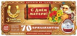 Золотая подкова тираж 169 - 70 бриллиантов