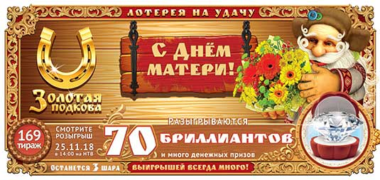 Золотая подкова тираж 169 - 70 бриллиантов в 169 тираже