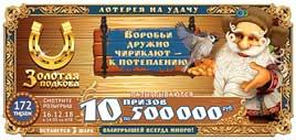 Золотая подкова тираж 172 - 10 призов по 500 тысяч рублей