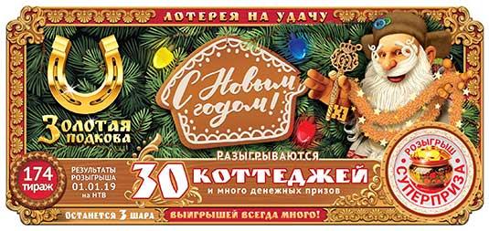 zolotaya-podkova-tirazh-174