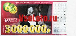 Футбольная лотерея 6 из 36 тираж 163