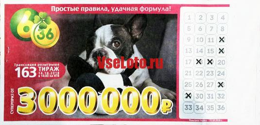 Лотерея 6 из 36 тираж 163 с галкой