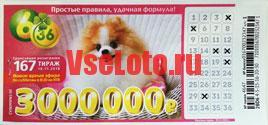 Футбольная лотерея 6 из 36 тираж 167