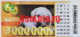 Футбольная лотерея 6 из 36 тираж 169