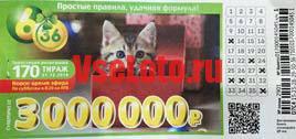 Футбольная лотерея 6 из 36 тираж 170