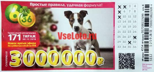Лотерея 6 из 36 тираж 171 со щенком