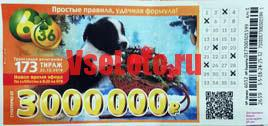 Футбольная лотерея 6 из 36 тираж 173