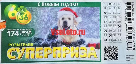 futbolnaya-lotereya-6-iz-36-tirazh-174