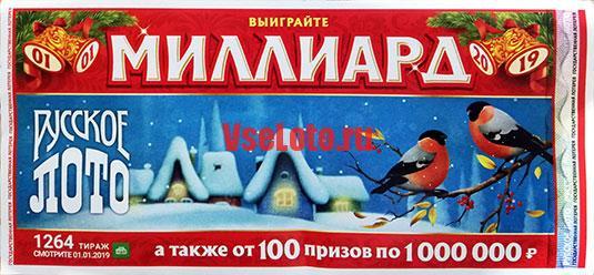russkoe-loto-tirazh-1264-var-2