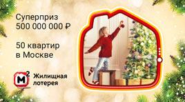 50 квартир в 318 новогоднем тираже Жилищной лотереи