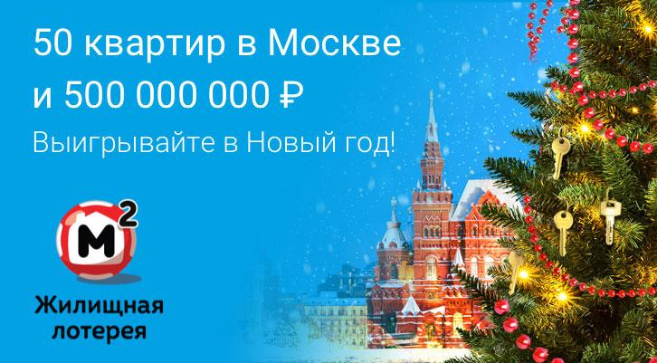 Жилищная лотерея тираж 318 - розыгрыш 50 квартир в Москве
