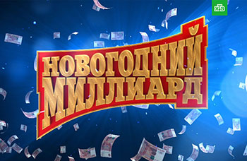 Лотерейное шоу новогодний миллиард 2020 года