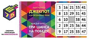 number_bingo-75