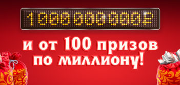 Миллиард в 1264 новогоднем тираже Русского лото