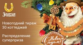 Золотая подкова в 174 тираже в Новый год разыграет 30 коттеджей