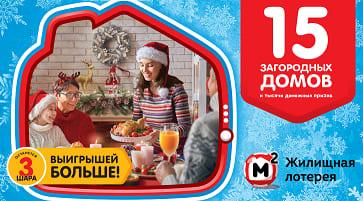 Жилищная лотерея тираж 319 - рождественский розыгрыш 15 домов