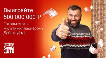 Джекпот Русского лото 500 миллионов рублей
