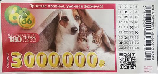 180 тираж лотереи 6 из 36 с кошкой