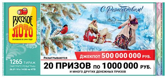 Русское лото тираж 1265 - 20 призов по миллиону 06.01.2019