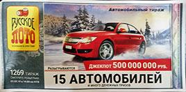 Видео розыгрыша 15 автомобилей 1269 тираже Русского лото