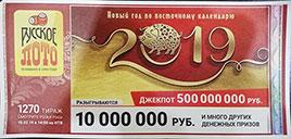 Видео розыгрыша 10 миллионов 1270 тираже Русского лото