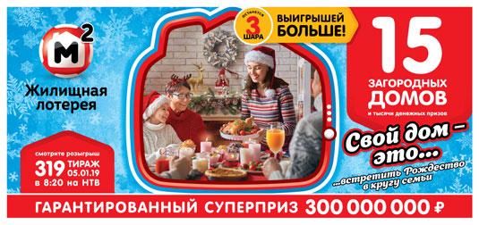 319 рождественский тираж Жилищной лотереи - 15 загородных домов