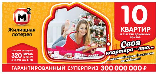 В 320 тираже Жилищной лотереи будут разыграны 10 квартир