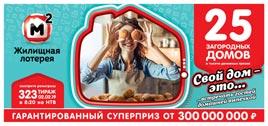 Билет 323 тиража Жилищной лотереи на розыгрыш 25 загородных домов