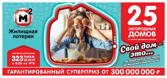 В 323 тираже Жилищной лотереи будут разыграны 25 загородных домов