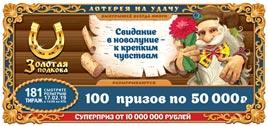 181 тираж Золотой подковы