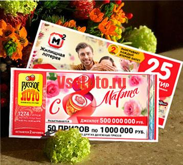 Как выглядит билет 1274 тиража Русского лото №2