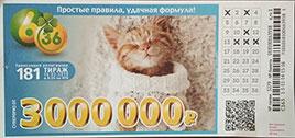 181 тираж лотереи 6 из 36