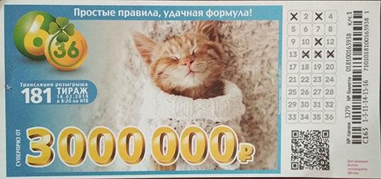 181 тираж лотереи 6 из 36 с кошкой