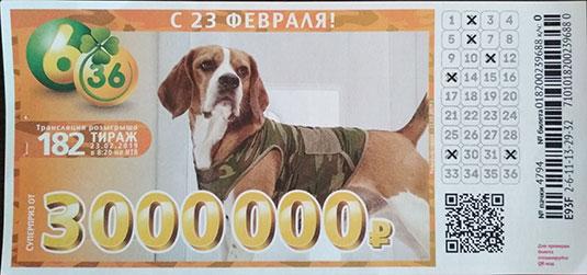 182 тираж лотереи 6 из 36 с собакой