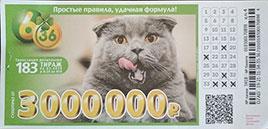 183 тираж лотереи 6 из 36