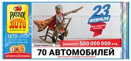 1272 тираж Русского лото