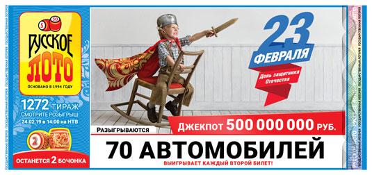 70 автомобилей в 1272 тираже Русского лото