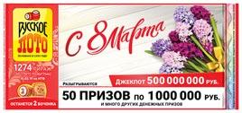 1274 тираж Русского лото