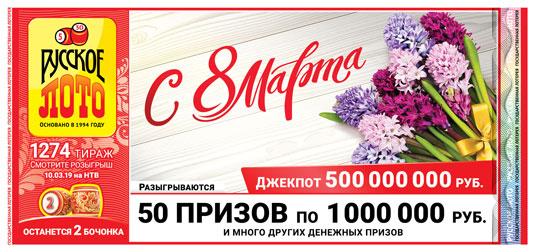 Как выглядит билет 1274 тиража Русского лото