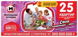 Билет 328 тиража Жилищной лотереи на розыгрыш 25 квартир