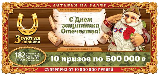 182 тираж Золотой подковы