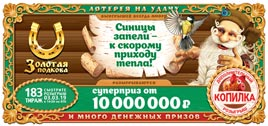 183 тираж Золотой подковы